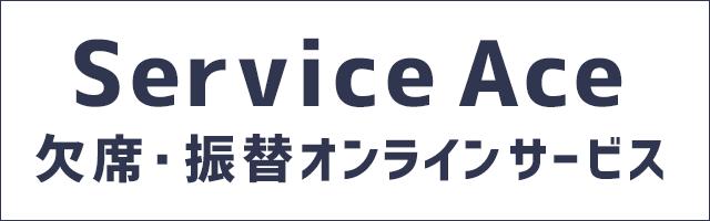 serviceAce