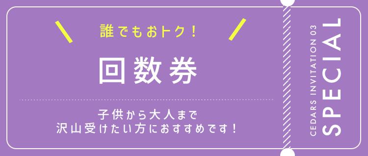キャンペーン中!高校生優遇割引!