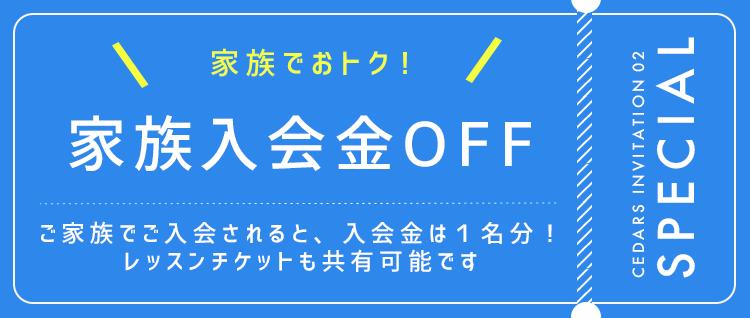 キャンペーン中!家族入会金OFF!